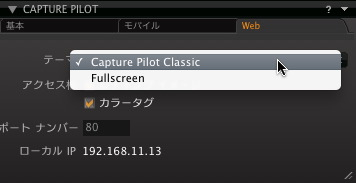 CapturePilot_web_theme.jpg